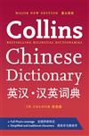 Collins Chinese Dictionary