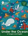 Under the Ocean in Tongan and English