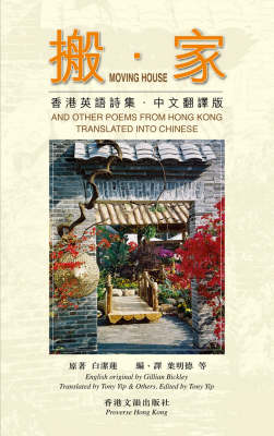Moving House and Other Poems from Hong Kong: Chinese
