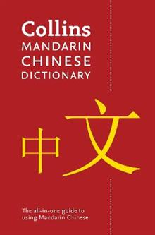 Collins Mandarin Chinese Paperback Dictionary: Your All-in-One Guide to Mandarin Chinese