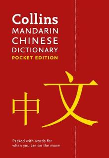 Mandarin Chinese Pocket Dictionary: The Perfect Portable Dictionary