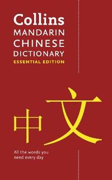 Mandarin Chinese Essential Dictionary: All the Words You Need, Every Day