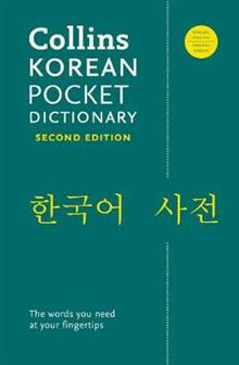 Collins Korean Pocket Dictionary, 2nd Edition