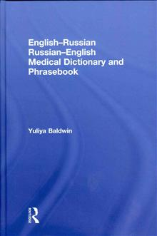 English-Russian Russian-English Medical Dictionary and Phrasebook