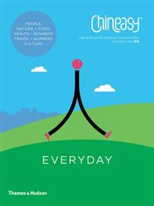 Chineasy (TM) Everyday: The World of Chinese Characters