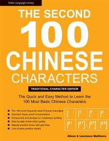 The Second 100 Chinese Characters Traditional: The Quick and Easy Method to Learn the Second 100 Most Basic Chinese Characters