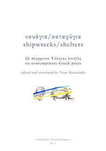 Shipwrecks/Shelters: Six Contemporary Greek Poets: 2016