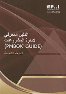 A Guide to the Project Management Body of Knowledge (PMBOK (R) Guide) (Arabic Edition)
