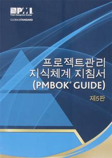 A guide to the Project Management Body of Knowledge (PMBOK Guide) (Korean version)