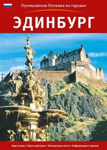 Edinburgh City Guide - Russian