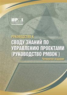 A Guide to the Project Management Body of Knowledge (PMBOK Guide) (Russian Version)
