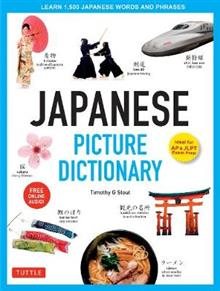 Japanese Picture Dictionary: Learn 1,500 Japanese Words and Phrases: Ideal for JLPT and AP Exam Prep; Includes Online Audio