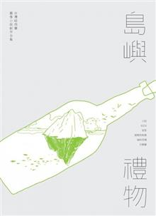 Island to Island: A graphic exchange between Taiwan & NZ