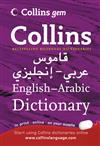 Collins Arabic Gem Dictionary: The World's Favourite Mini Dictionaries