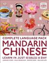 Complete Language Pack Mandarin Chinese: Learn in just 15 minutes a day