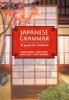 Japanese Grammar: A Guide for Students