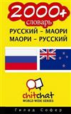 2000+ Russian - Maori Maori - Russian Vocabulary
