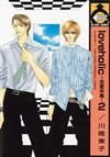 Loveholic Volume 2 (Yaoi)