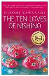 The Ten Loves of Nishino: A Novel