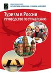 Tourism in Russia: A Management Handbook (Russian Translation)
