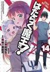 The Devil is a Part-Timer!, Vol. 14 (manga)