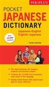 Periplus Pocket Japanese Dictionary: Japanese-English English-Japanese Third Edition