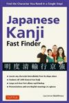 Japanese Kanji Fast Finder: Find the Character you Need in a Single Step!