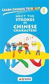 Learn Chinese Visually 1: Meet the Strokes in Chinese Characters