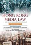 Hong Kong Media Law - A Guide for Journalists and Media Professionals 2e