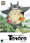 My Neighbor Totoro 30th Anniversary Ltd Ed (Blu-ray + DVD Combo : With Artbook)