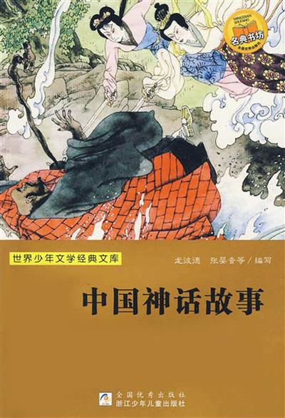 Chinese Fairy Fables (Chinese Edition)