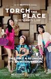 Torch the Place: MTC NEXTSTAGE ORIGINAL