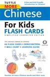 More Chinese for Kids Flash Cards Simplified: [Includes 64 Flash Cards, Downloadable Audio, Wall Chart & Learning Guide]