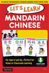 Let's Learn Mandarin Chinese Ebook: 64 Basic Mandarin Chinese Words and Their Uses-For Children Ages 4 and Up