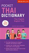 Periplus Pocket Thai Dictionary: Thai-English English Thai - Revised and Expanded (Fully Romanized)