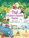 Thai Children's Favorite Stories: Fables, Myths, Legends and Fairy Tales