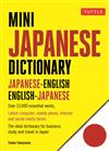 Mini Japanese Dictionary: Japanese-English, English-Japanese (Fully Romanized)