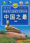 Turtle Aze's Encyclopedia for Children's Growth: The Best of China
